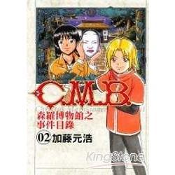 C.M.B森羅博物館之事件目錄02