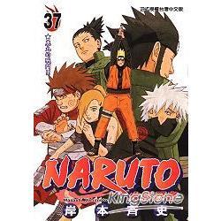 火影忍者NARUTO37