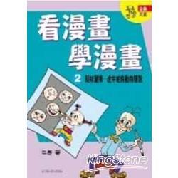看漫畫學漫畫 第二集