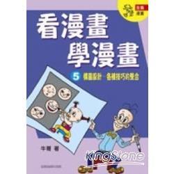 看漫畫學漫畫 (5)