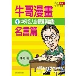 牛哥漫畫名言篇(1)