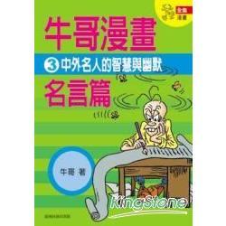 牛哥漫畫名言篇(3)