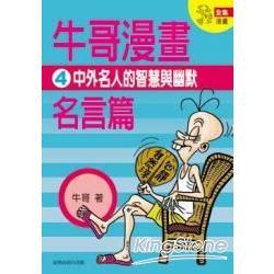 牛哥漫畫名言篇(4)