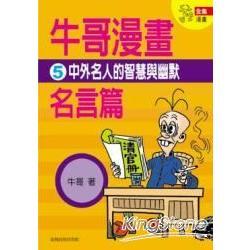 牛哥漫畫名言篇(5)