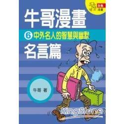 牛哥漫畫名言篇(6)