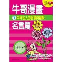 牛哥漫畫名言篇(7)