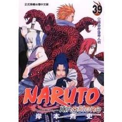 火影忍者NARUTO39