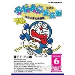 哆啦A夢(英文版)06中英對照