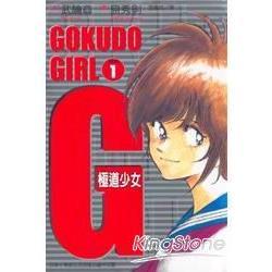 G極道少女01