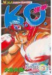 KO強拳 3