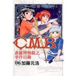 C.M.B森羅博物館之事件目錄06