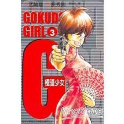 G極道少女03