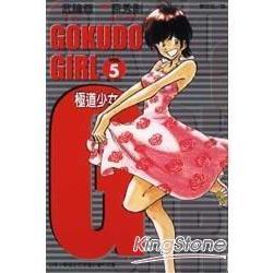 G極道少女05