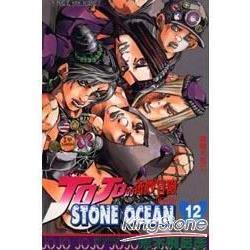 JOJO的奇妙冒險 part6 STONE OCEAN(12)