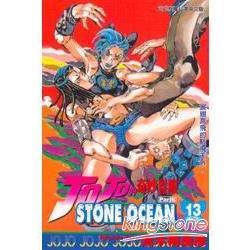 JOJO的奇妙冒險 part6 STONE OCEAN(13)