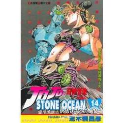 JOJO的奇妙冒險 part6 STONE OCEAN(14)