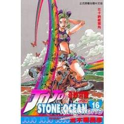 JOJO的奇妙冒險 part6 STONE OCEAN(16)