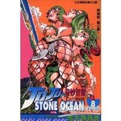 JOJO的奇妙冒險 part6 STONE OCEAN(8)