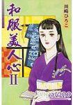 和服美人心II (全)