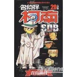 名偵探柯南20+PLUS超百科全書