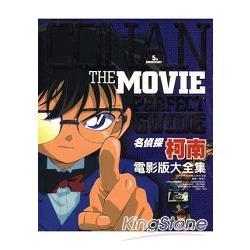 名偵探柯南大全集(電影版)(全)