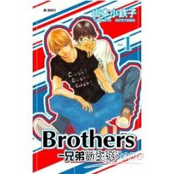 Brothers-兄弟新生活01限
