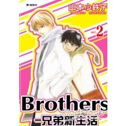 Brothers-兄弟新生活02(完)限