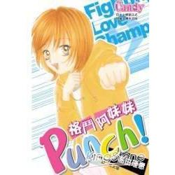 Punch!格鬥阿妹妹02
