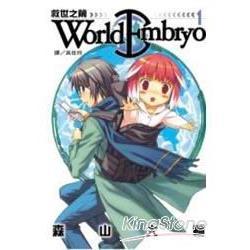 World Embryo 救世之繭 1