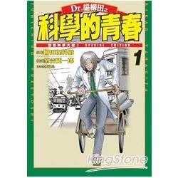 Dr.貓柳田之科學的青春(01)