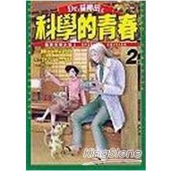 Dr.貓柳田之科學的青春(02)