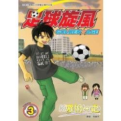 足球旋風-GODEN AGE(03)