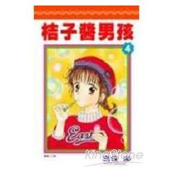 桔子醬男孩04