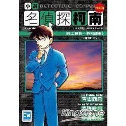 名偵探柯南小說版(03)給工藤新一的挑戰書
