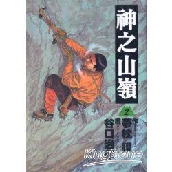 神之山嶺(漫畫版)02
