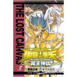 聖鬥士星矢THELOSTCANVAS冥王神話08