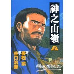 神之山嶺(漫畫版)03