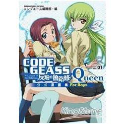 CODE GEASS反叛的魯路修公式漫畫集 Queen 01