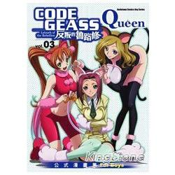 CODE GEASS反叛的魯路修公式漫畫集Queen 03