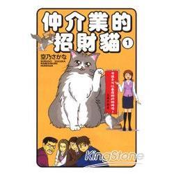 仲介業的招財貓 01