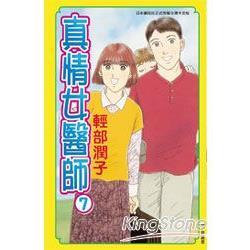 真情女醫師 07