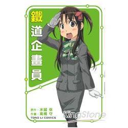 鐵道企畫員 (全)