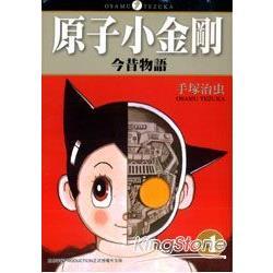 原子小金剛今昔物語01
