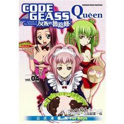 CODE GEASS反叛的魯路修公式漫畫集 Queen 04
