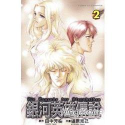 銀河英雄傳說(漫畫版)02