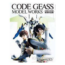 CODE GEASS模型作品集
