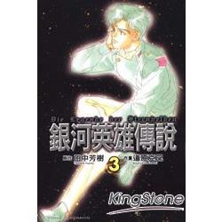 銀河英雄傳說(漫畫版)03