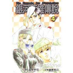 銀河英雄傳說(漫畫版)04