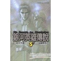 銀河英雄傳說(漫畫版)05