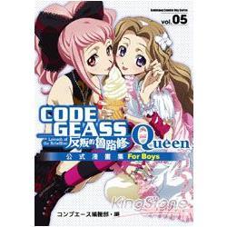 CODE GEASS反叛的魯路修公式漫畫集Queen 05